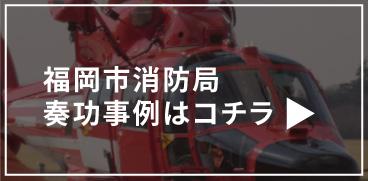 福岡市消防局 奏功事例