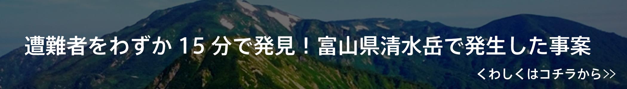 富山県遭難事案ココヘリの受信機が活躍 産経新聞