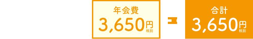 年会費3,650円=合計3,650円(税別)