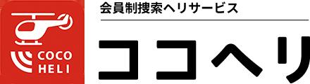 ヒトココ + 会員制捜索ヘリサービス